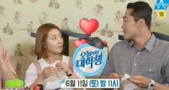 '오늘부터 대학생' 박나래X김동현, 진한 스킨십으로 시선 강탈