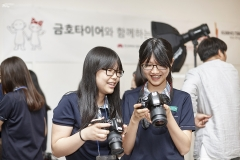 금호타이어-한국메세나협회, 청소년 직업 체험 교육 후원