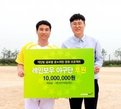 게임빌, '레인보우 야구단'에 1천만원 후원