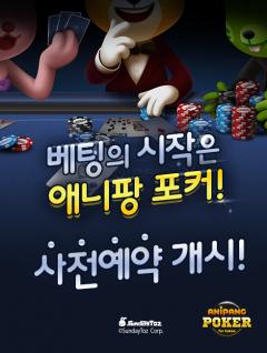 선데이토즈 '애니팡 포커' 사전예약 이벤트 진행