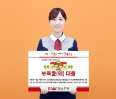 경남은행, 어린이집 대상 대출 상품 출시
