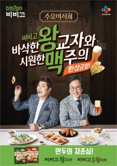 CJ제일제당, 제2의 치맥 노린다…'왕맥'으로 신규 수요 창출