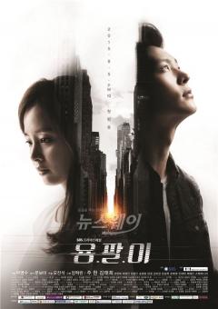 "tvN 측 ""'용팔이' 작가 作 'K2', 검토 중에 있는 작품'"""