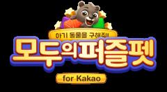 넷마블, '모두의퍼즐펫' 출시…카카오와 연동해 소셜 요소↑