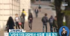 고려대 남학생들, 카톡서 상습적 '언어 성희롱' 파문