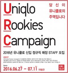 유니클로, URC 정규직 스태프 공개 채용