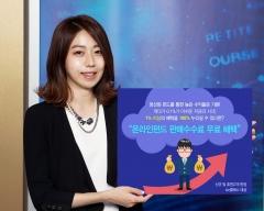 삼성증권, 연말까지 온라인전용펀드 선취판매수수료 면제 이벤트 진행