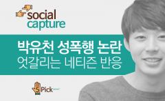 박유천 성폭행 논란…엇갈리는 네티즌 반응