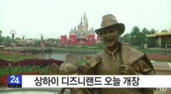 '아시아 최대 규모' 중국 상하이 디즈니랜드 개장!