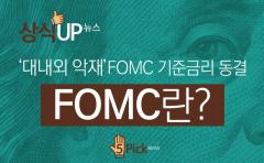 '대내외 악재' FOMC 기준금리 동결…FOMC란?