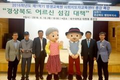 김현기 경북도 행정부지사, 대구대 평생교육원 특강