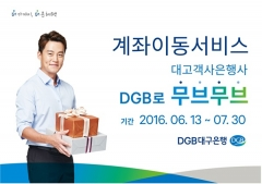 DGB대구은행, 계좌이동서비스 사은행사