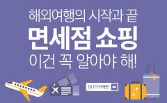 [카드뉴스] 해외여행의 시작과 끝 '면세점 쇼핑' 이건 꼭 알아야 해!