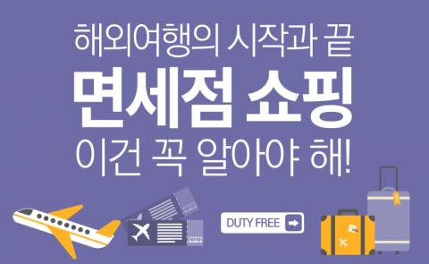 해외여행의 시작과 끝 '면세점 쇼핑' 이건 꼭 알아야 해!