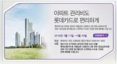 카드사, 아트파 관리비 자동이체 서비스 부활…이벤트 '풍성'