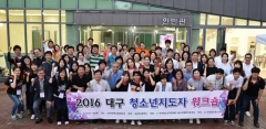 대구청소년지원재단, 대구 청소년지도자 워크숍