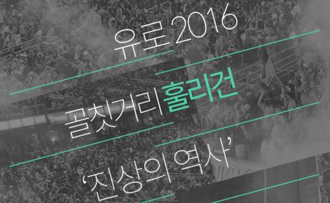 유로 2016 골칫거리 훌리건 '진상의 역사'
