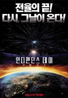 '인디펜던스데이2' 개봉 7일째 1위 굳건 '흥행질주'