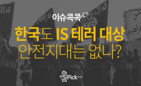한국도 IS 테러 대상...안전지대는 없나?