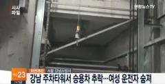 강남구 삼성동 주차타워 추락 사고 발생…40대女 사망