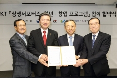 KT, '상생 서포터즈' 참가…2018년까지 100억원 출연