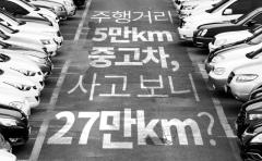 주행거리 5만km 중고차, 사고 보니 27만km?