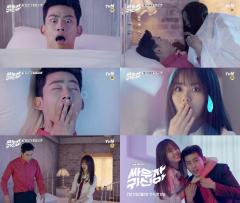 '싸우자 귀신아', '주온' 패러디 티저 영상 공개…코믹 반전으로 재미 UP