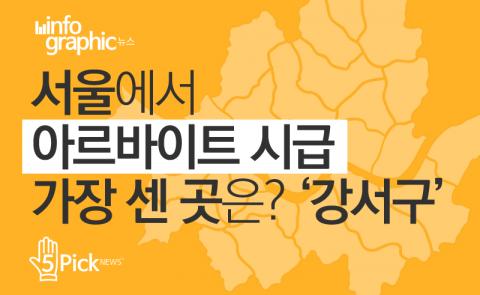 서울에서 아르바이트 시급이 가장 센 곳은?