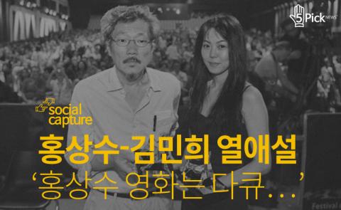 홍상수-김민희 열애설 '홍상수 영화는 다큐…'