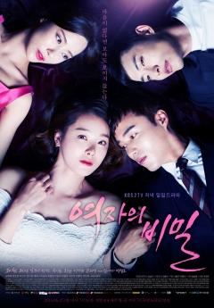 '복수·반전' 센 일일극이 온다… '여자의 비밀' 포스터 공개
