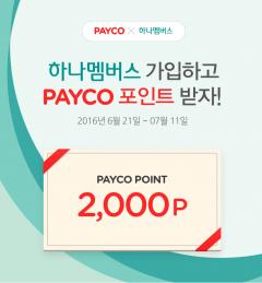 NHN엔터, '페이코' 포인트 전환 기능 추가