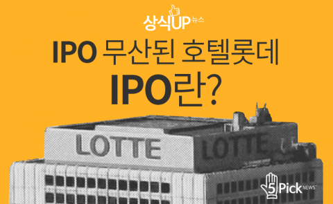IPO 무산된 호텔롯데…IPO란?