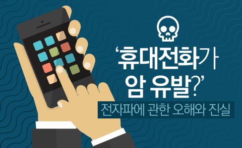 '휴대전화가 암 유발?' 전자파에 관한 오해와 진실