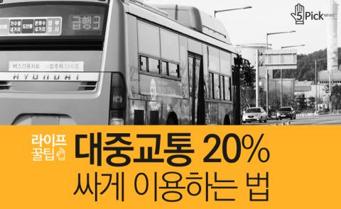대중교통 20% 싸게 이용하는 법