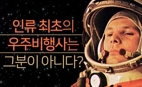 인류 최초의 우주비행사는 그분이 아니다?
