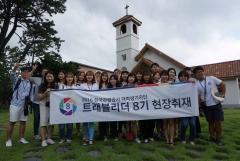 고흥군, 대학생 기자단 팸투어 개최