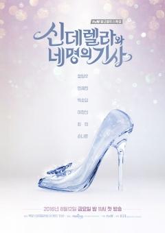 tvN, '신데렐라와 네 명의 기사'로 로코명가 쐐기… 8월 편성확정