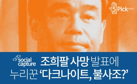 조희팔 사망 발표에 누리꾼 '다크나이트, 불사조?'