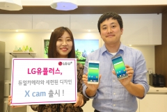 LGU+, 중저가폰 시장 공략 위한 'X Cam' 출시