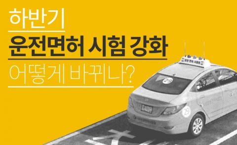 하반기 운전면허 시험 강화…어떻게 바뀌나?