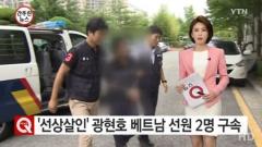 광현호 살인피의자, 선장·기관장 살해 전 자국선원 흉기 협박