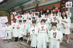 KT, 청학동에서 '드림스쿨 글로벌 멘토링 교류 캠프' 진행