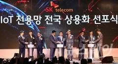 SKT, 세계 최초 'IoT 전국망 상용화