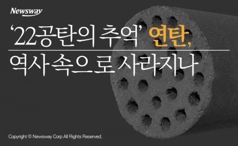 '22공탄의 추억' 연탄, 역사 속으로 사라지나