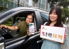 SKT, 모바일 내비게이션 'T맵' 무료 서비스
