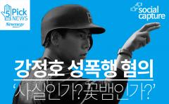 강정호 성폭행 혐의 '사실인가? 꽃뱀인가?'