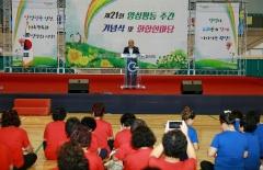 광양시, '제21회 양성평등 주간 기념행사' 개최