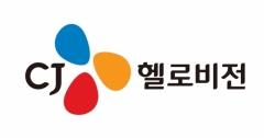 "CJ헬로비전, 공정위에 ""의견제출 기한 1개월로 늘려달라"""