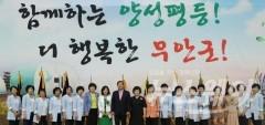 무안군, '양성평등으로 더 행복한 황토골 문화축제' 성황