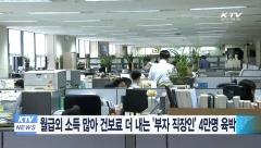 월급외 고소득에 '건보료 추가납부' 직장인 4만명 육박